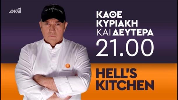 Hell's Kitchen – Δευτέρα 19/3